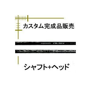 クレイジー REGENESIS CB-50(W) シャフト+ヘッド カスタムクラブ完成品|lockon