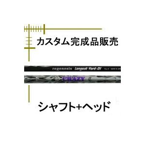 クレイジー REGENESIS Longest Yard 01 シャフト+ヘッド カスタムクラブ完成品|lockon