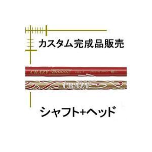 クレイジー SPORTS BORON シャフト+ヘッド カスタムクラブ完成品|lockon