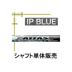 UST Mamiya アッタス HY IP BLUE UT用カーボンシャフト|lockon