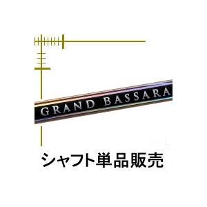 三菱レイヨン グランド バサラ カーボンシャフト|lockon