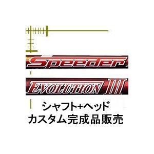 フジクラ モトーレ スピーダー エボリューション3 シャフト+ヘッド カスタム完成品販売|lockon