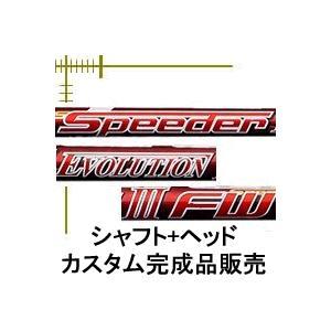 フジクラ スピーダー エボリューション3 FW カーボンシャフト+ヘッド カスタム完成品販売|lockon