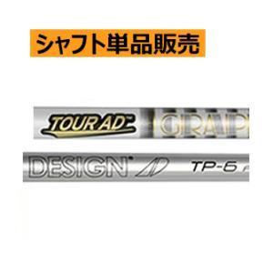 グラファイトデザイン ツアーAD TPカーボンシャフト|lockon