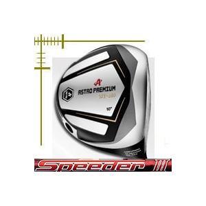 アストロツアー プレミアム WI460 ドライバー スピーダー エボリューション 3シリーズ カスタ...