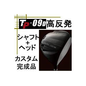 カムイ TP-09D HR ドライバー 高反発モデル ヘッド+シャフト カスタムクラブ完成品 lockon