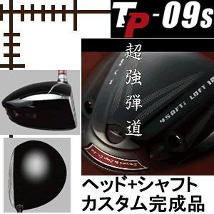 カムイ TP-09S ドライバー ヘッド+シャフト カスタムクラブ完成品 lockon