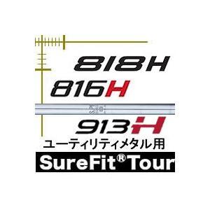 タイトリスト 818H 816H 913H・Hd ユーティリティメタル用 シュアフィットツアーシステムシャフト NSプロ スチールシリーズ カスタムモデル 日本仕様|lockon