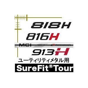 タイトリスト 818H 816H 913H・Hd ユーティリティメタル用 シュアフィットツアーシステムシャフト フジクラ MCI100シリーズ カスタムモデル 日本仕様|lockon