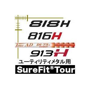 タイトリスト 818H 816H 913H・Hd ユーティリティメタル用 シュアフィットツアーシステム ツアーAD DIハイブリッドシリーズ カスタムモデル 日本仕様|lockon