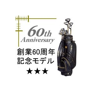ホンマ 創業60周年記念 限定特別セット W1・FW2本・UT1本・アイアン9本(5番〜S)・パター・キャディバッグ・ヘッドカバー 3スター|lockon