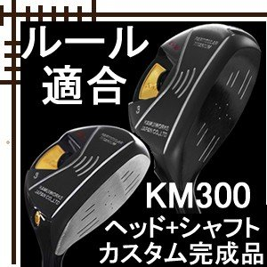 カムイワークス KM-300 FW フェアウェイウッド ルール適合 ヘッド+シャフト カスタムクラブ完成品|lockon