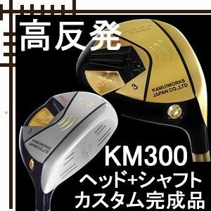 カムイワークス KM-300 FW フェアウェイウッド 高反発 ヘッド+シャフト カスタムクラブ完成品|lockon
