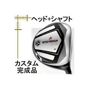 アストロツアー WI460 ドライバー ヘッド+シャフト カスタムクラブ完成品 lockon