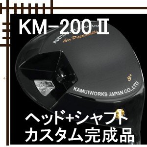 カムイワークス KM-200-2 ドライバー ヘッド+シャフト カスタムクラブ完成品 lockon