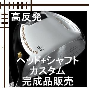 カムイワークス KM-200-2 ドライバー 高反発(Hi-COR)モデル ヘッド+シャフト カスタムクラブ完成品|lockon