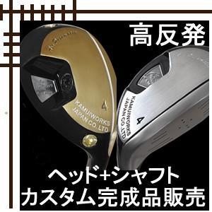 カムイワークス KM-200-2 ユーティリティ 高反発(Hi-COR)モデル ヘッド+シャフト カスタムクラブ完成品|lockon