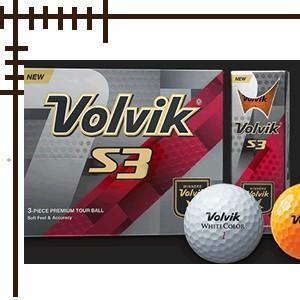 ボルビック S3 ボール|lockon