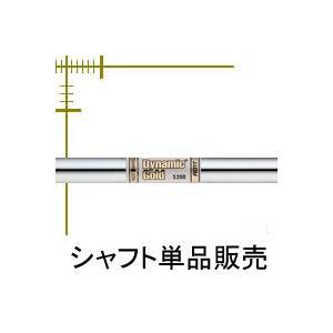 トゥルーテンパー ダイナミックゴールド AMT アイアン用スチールシャフト テーパーティップ