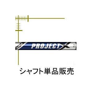 トゥルーテンパー プロジェクトX アイアン用スチールシャフト テーパーティップ lockon