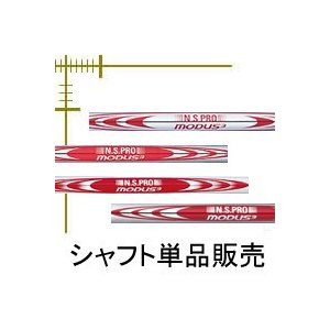 日本シャフト NSプロ モーダス3 105・120・125・130 アイアン用スチールシャフト lockon