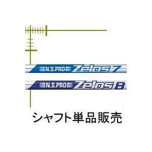 日本シャフト NSプロ ゼロス7・8 アイアン用スチールシャフト|lockon