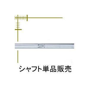 日本シャフト NSプロ アイアン用スチールシャフト|lockon