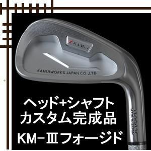 カムイワークス KM-III フォージド アイアン 9個(5番〜P・AW・AS・SW)セット ヘッド+シャフト カスタムクラブ完成品|lockon
