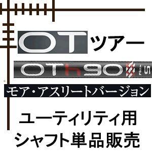 三菱レイヨン OT(On Target) ツアー ハイブリッド用カーボンシャフト|lockon