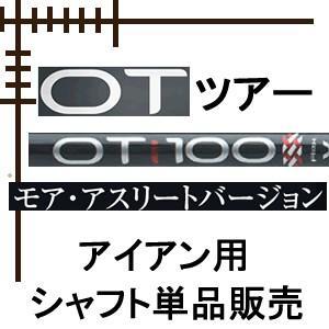 三菱レイヨン OT(On Target) ツアー アイアン用カーボンシャフト|lockon