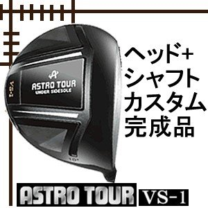アストロツアー VS-1 ドライバー ヘッド+シャフト カスタムクラブ完成品 lockon