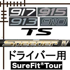 ●本商品は日本仕様・タイトリストTS・915・913・910ドライバー用シャフトのみの販売ページです...