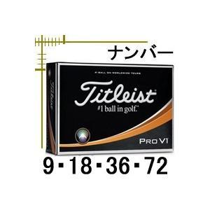 タイトリスト プロ V1 ボール ナンバー (9・18・36・72) 日本仕様 17年モデル 数量限定モデル|lockon