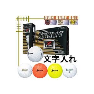 ダンロップ スリクソン NEW Z-STAR ボール 17年モデル 文字入れ オウンネーム lockon