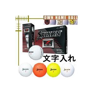 ダンロップ スリクソン NEW Z-STAR XV ボール 17年モデル 文字入れ オウンネーム lockon