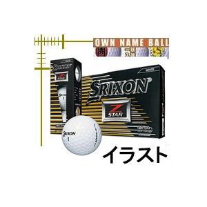 ダンロップ スリクソン NEW Z-STAR ボール イラスト オウンネーム 3ダースセット 17年モデル lockon