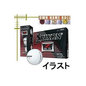 ダンロップ スリクソン NEW Z-STAR XV ボール イラスト オウンネーム 3ダースセット 17年モデル lockon