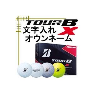 ブリヂストンゴルフ ツアー B X ボール 文字入れ オウンネーム 18年モデル|lockon