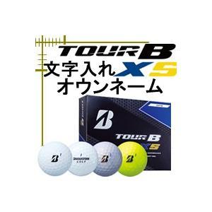 ブリヂストンゴルフ ツアー B XS ボール 文字入れ オウンネーム 18年モデル|lockon