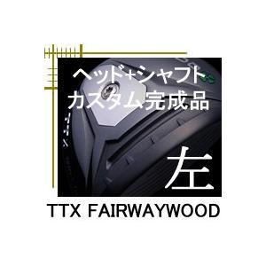 レフティ バルド TTX  フェアウェイウッド ヘッド+シャフト カスタムクラブ完成品|lockon