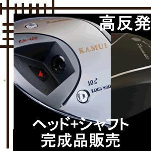 カムイワークス KM-400 ドライバー 高反発(Hi-COR)モデル ヘッド+シャフト カスタムクラブ完成品 lockon