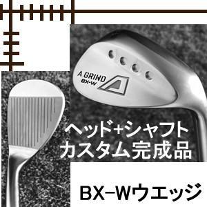 Aデザインゴルフ Aグラインド BX-W ウエッジ ヘッド+シャフト カスタムクラブ完成品 lockon