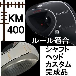 カムイワークス KM-400 ドライバー ルール適合モデル ヘッド+シャフト カスタムクラブ完成品 lockon