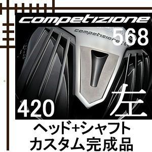 レフティ バルド COMPETIZIONE 568 STRONG LUCK 420 ドライバー ヘッド+シャフト カスタムクラブ完成品 lockon