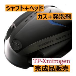 カムイ TP-X nitorogen ドライバー 窒素ガス+発泡剤充填仕様 ヘッド+シャフト カスタムクラブ完成品 lockon