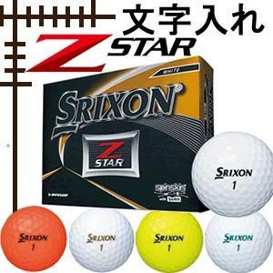 ダンロップ スリクソン NEW Z-STAR ボール 19年モデル 文字入れ オウンネーム|lockon