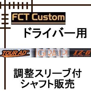 『日本仕様 Taylormade FCTシステム搭載ドライバー用シャフトのみ』の販売ページです●当店...