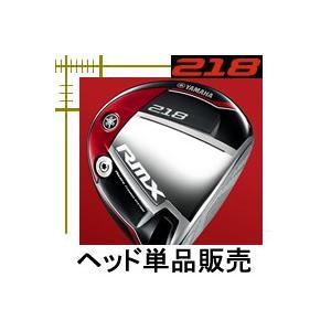 先行予約 ヤマハ インプレス リミックス RMX 218 ドライバー 18年モデル ヘッド単体販売 lockon