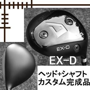 Aデザインゴルフ Aグラインド EX-D ドライバー ヘッド+シャフト カスタムクラブ完成品 lockon