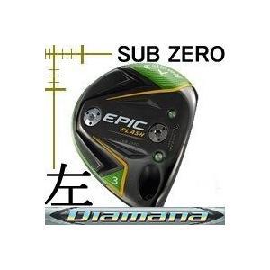 レフティ キャロウェイ EPIC FLASH SUB ZERO フェアウェイウッド ディアマナ ZFシリーズ カスタムモデル 日本仕様 19年モデル lockon
